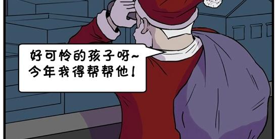 搞笑漫画:圣诞老爷爷与吃人家族