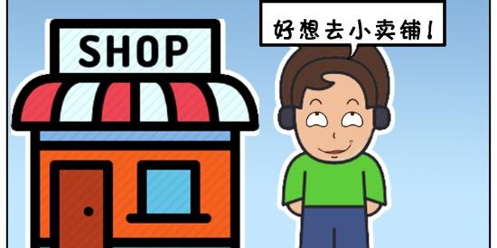 搞笑漫画:楼下小卖铺的美女店员