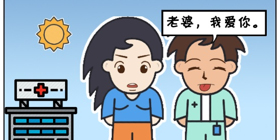 搞笑漫画:做超声检查千万别笑