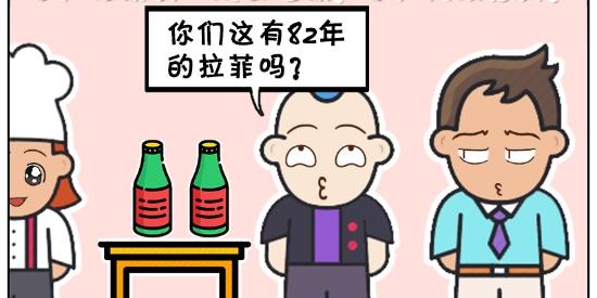 搞笑漫画:去饭店不想花钱请客