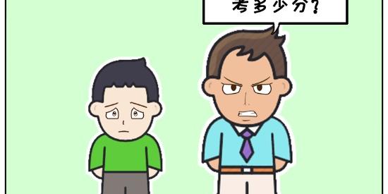 搞笑漫画:爸爸问儿子考多少