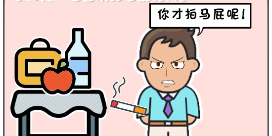 搞笑漫画:拍马屁导致春节加班