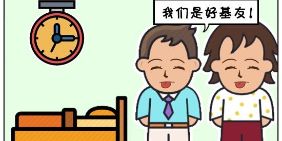 搞笑漫画:被人嘲笑的寝室室友