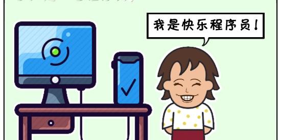 搞笑漫画:想一个人静静的电脑天才