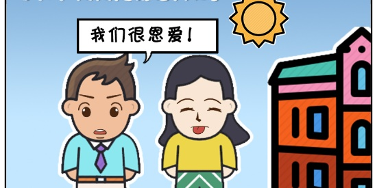 搞笑漫画:老公总惦记着闺蜜