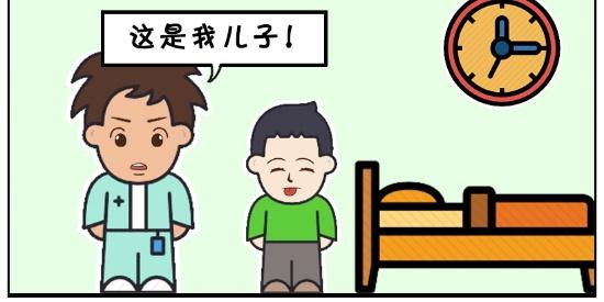搞笑漫画:儿子新学的知识