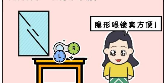 搞笑漫画:妈妈第一次见隐形眼镜