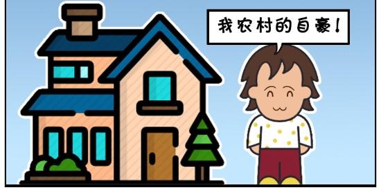 搞笑漫画:家住农村的子阳