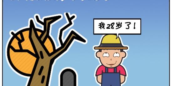 搞笑漫画:数高楼会不会罚钱