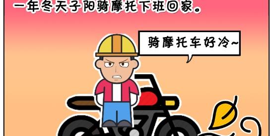 搞笑漫画:冬天不要骑摩托车