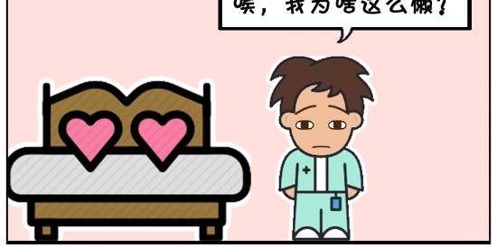 搞笑漫画:连连看与找袜子