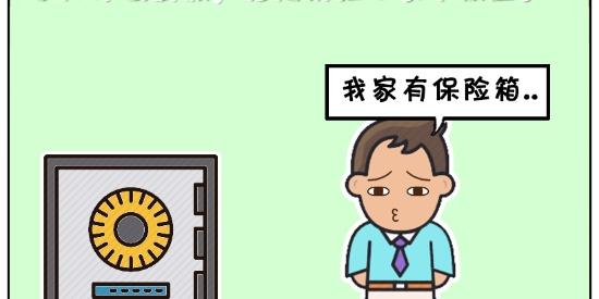 搞笑漫画:防止小偷偷东西