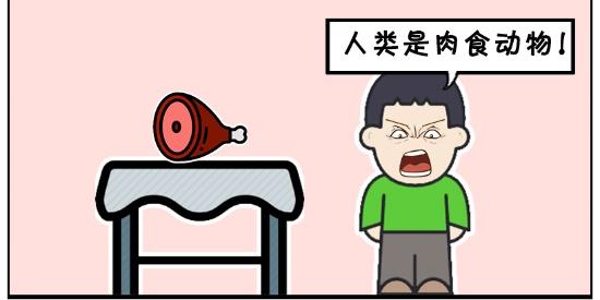 搞笑漫画:爸爸小的时候很贫穷