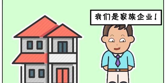 搞笑漫画:爸爸妈妈不要乱骂人
