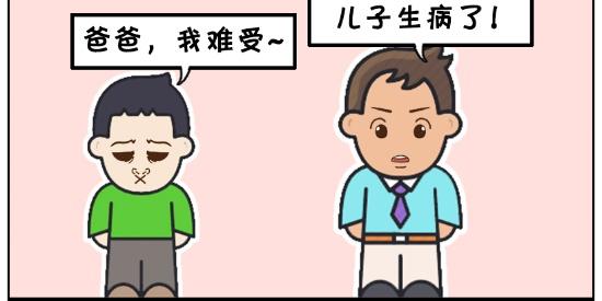 搞笑漫画:捏着鼻子让爸爸灌药