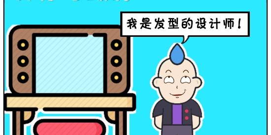 搞笑漫画:头发的设计师