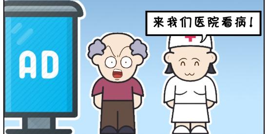 搞笑漫画:在医院斗地主的三个老头