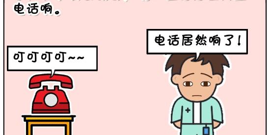 搞笑漫画:酒店里讨厌的电话
