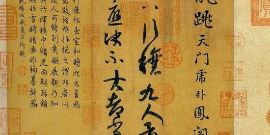 王羲之的书法,艺术中的精华