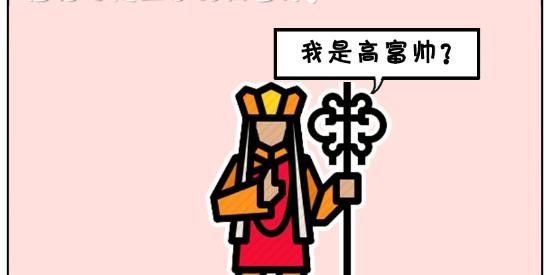 搞笑漫画:唐僧才是正宗的高富帅