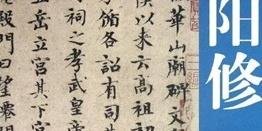 欧阳修和赵孟頫的书法