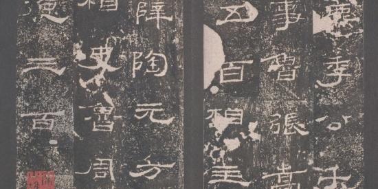 汉代最具有代表性的隶书:《礼器碑》