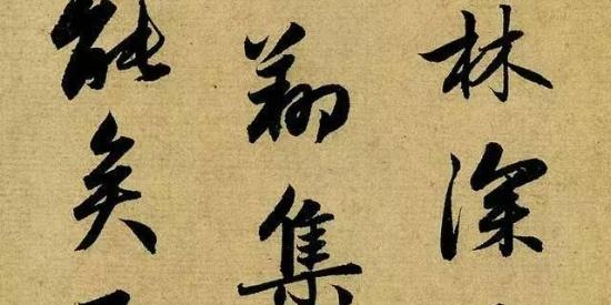 赵孟頫、颜真卿和欧阳修的书法,值得收藏