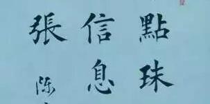 少儿书法大赛冠军选手楷书书法作品