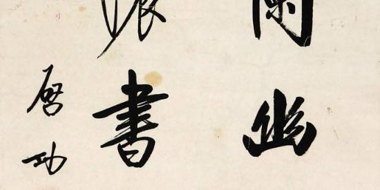 启功的书法,有两个明显的特点:一是娴熟,二是省简
