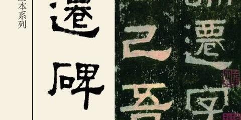 《张迁碑》,东汉隶书,此碑以古朴、厚重、典雅取胜