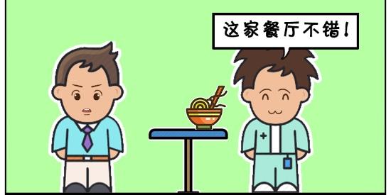 搞笑漫画:戴着耳机放屁的人