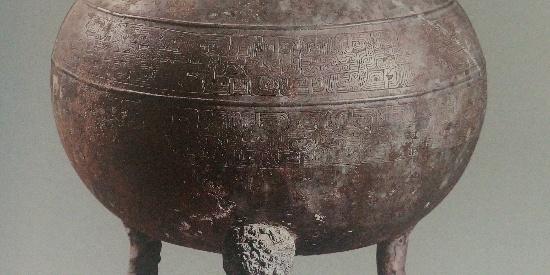 历史文物出土瓷器青铜器鄧公乘鼎