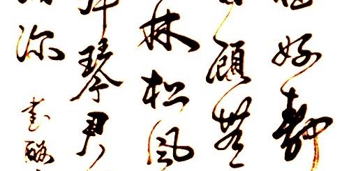 行书特色:介于楷书、草书之间,是楷书的草化或草书的楷化
