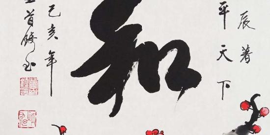 著名艺术家卢首锜的书法