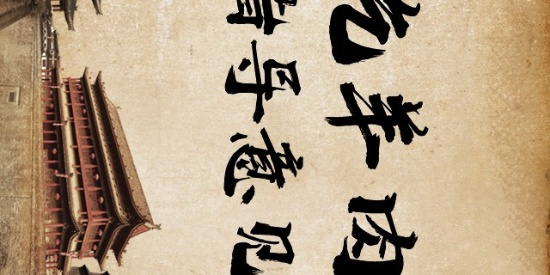 西安吃羊肉泡馍指导意见