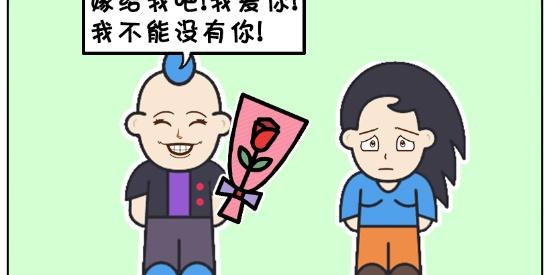 搞笑漫画:妈妈不同意我嫁给你