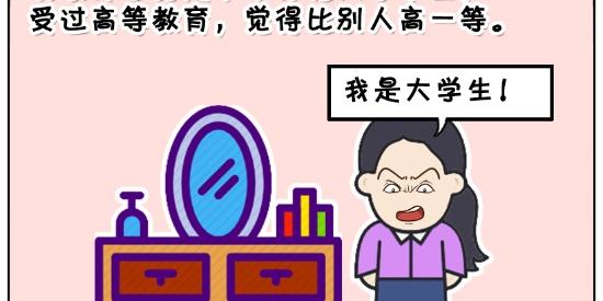 搞笑漫画:三十岁没嫁出去的女生