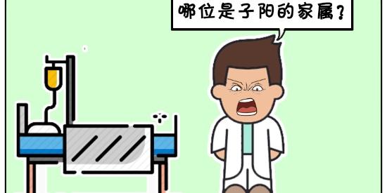 搞笑漫画:见前男友老公不吃醋
