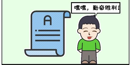 卡通漫画:子阳到了三十大学还没毕业