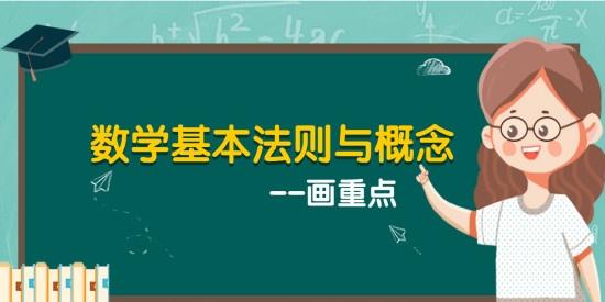 数学基本法则与概念——画重点(下)