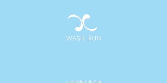 小洗快跑 WASH RUN