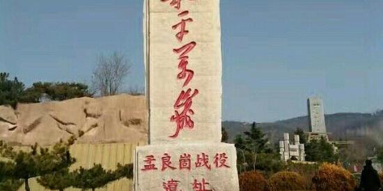 春节假期缅怀先烈,重游孟良崮战役遗址