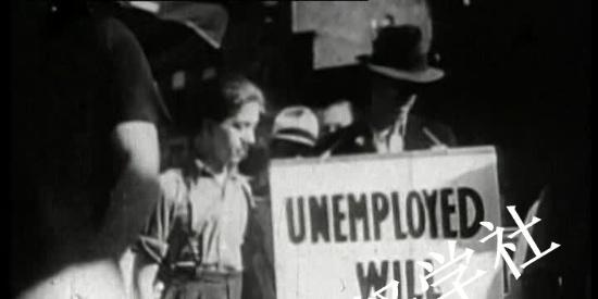 失业者的悲痛与无奈:20世纪30年代经济危机下美国人游行组图