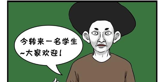 恶搞漫画:做事很犹豫的同学