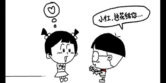 恶搞漫画:送女孩花代表了什么