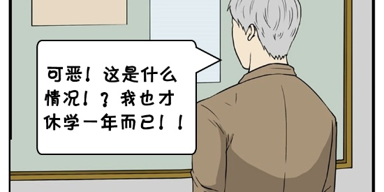 恶搞漫画:新学校风云人物