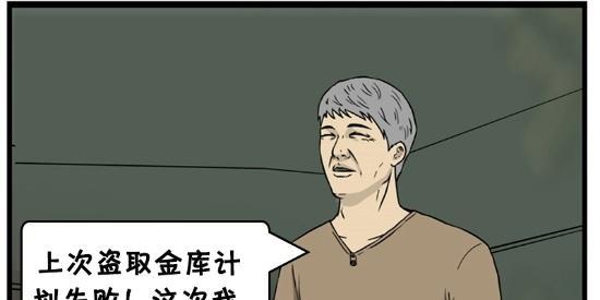 恶搞漫画:主角被撵出计划
