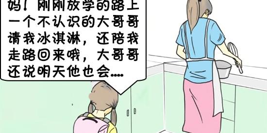 恶搞漫画:放学时大哥哥陪我回家