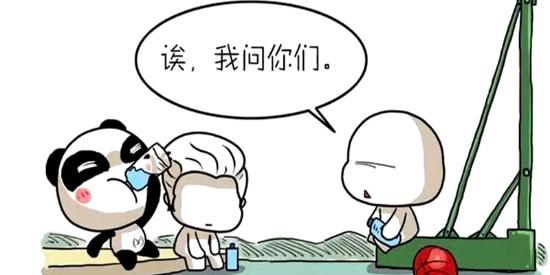 恶搞漫画:女神跟你去私奔