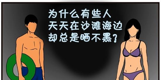 恶搞漫画:如何在沙滩玩不怕晒黑